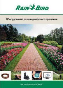 Каталог rain bird 2017 на русском