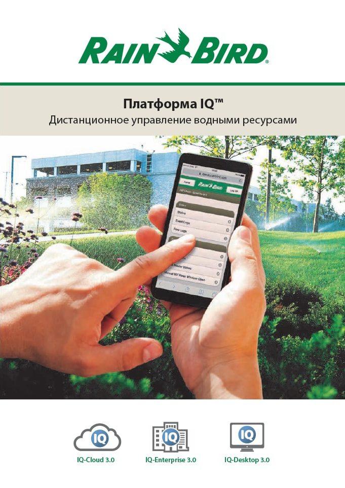 Дистанционное управления системой орошения IQ