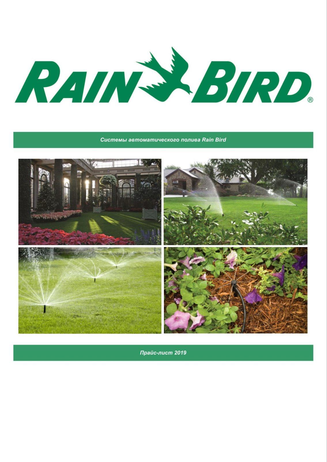 цены Rain Bird 2019